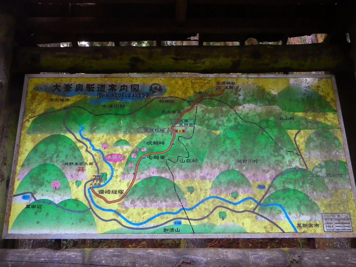 五大尊岳2