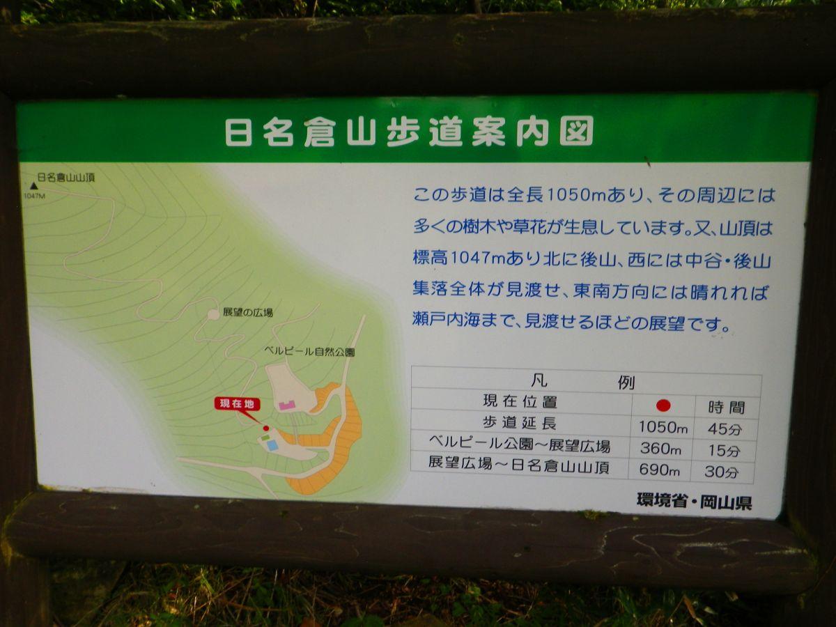 日名倉山4