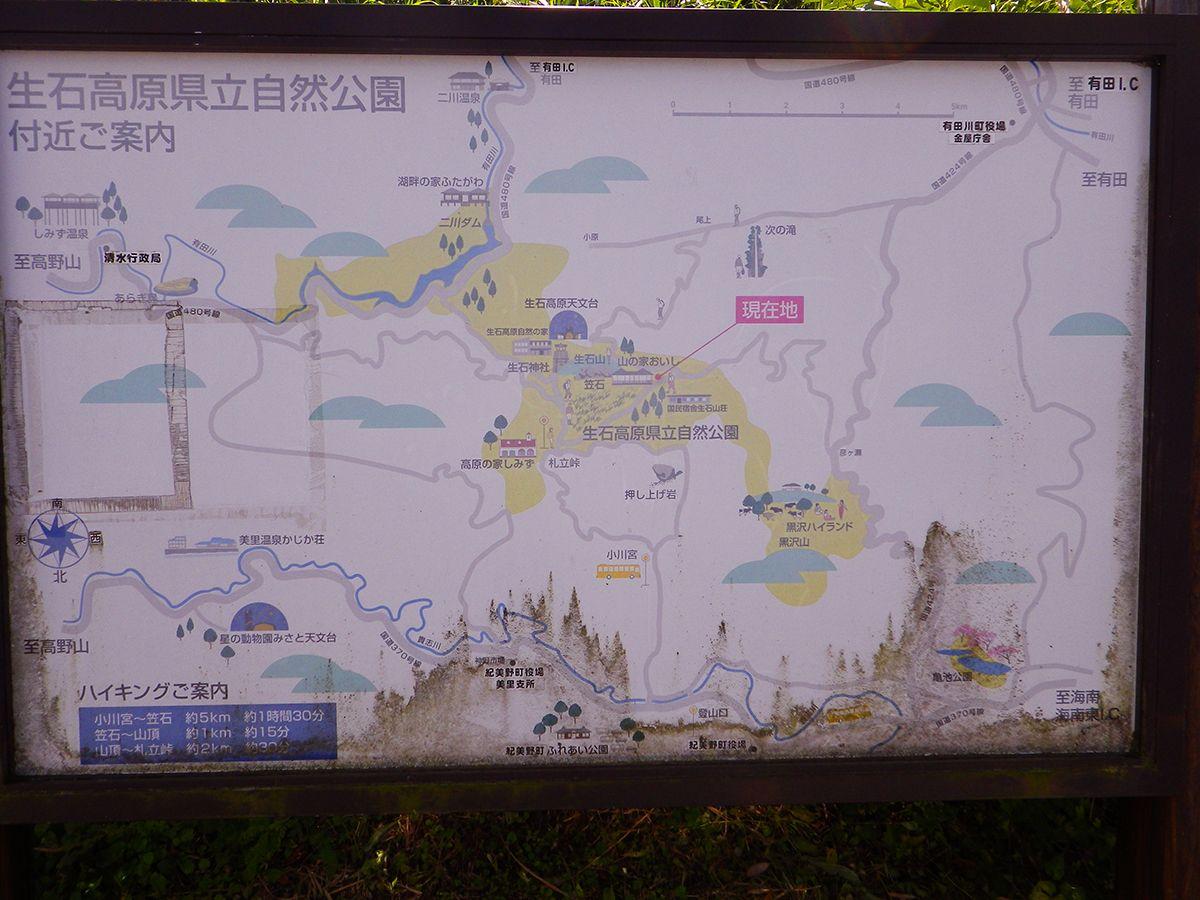 生石ヶ峰2