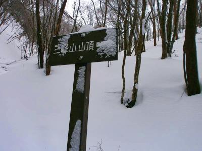 三峰山山頂への道標があった