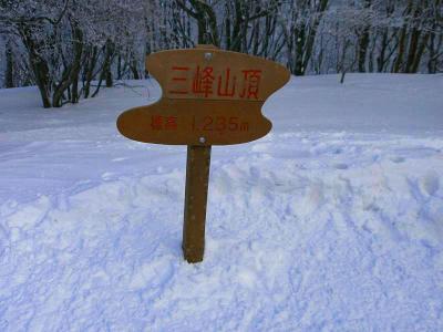 三峰山山頂(1235m)に到着