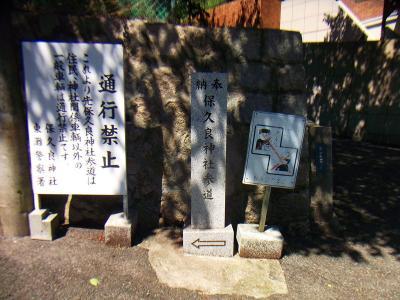 登っていくと保久良神社参道につく