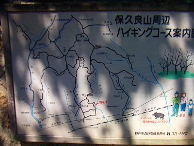 案内板があるので保久良山ハイキングコース案内図をみておく